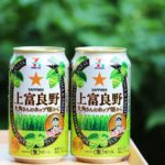 kamifurano/beer