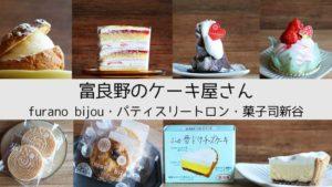 furano-sweets